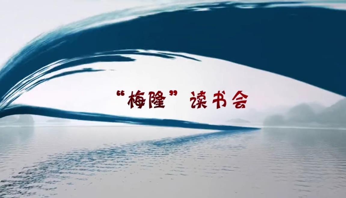 """西固区妇联""""精彩人生女性终身学习计划""""暨梅隆石材集团读书会"""