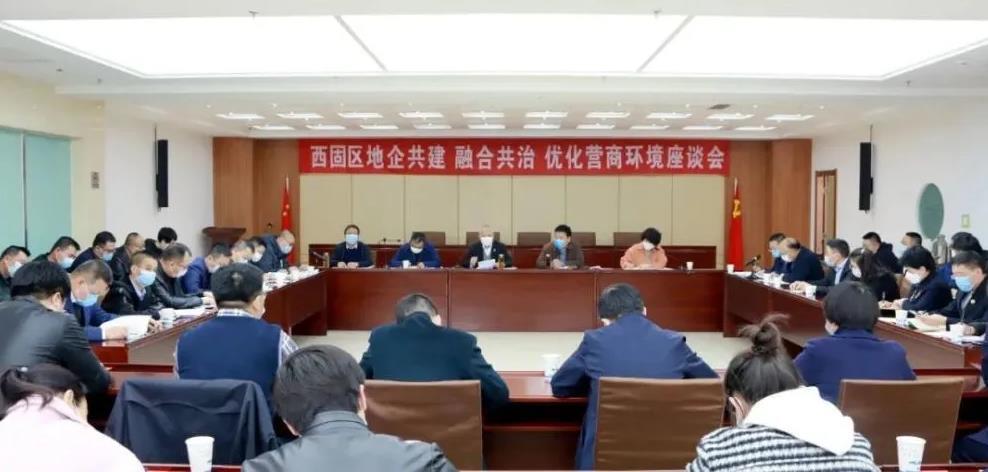 梅隆集团参加西固区召开地企共建、融合共治、优化营商环境座谈会
