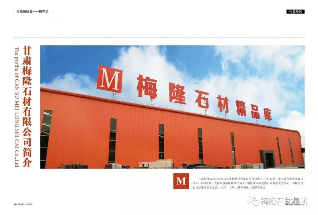 走进企业 助力发展——甘肃省女企业家联合会走访甘肃梅隆石材集团有限公司