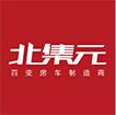 内蒙古北集元房车科技有限公司