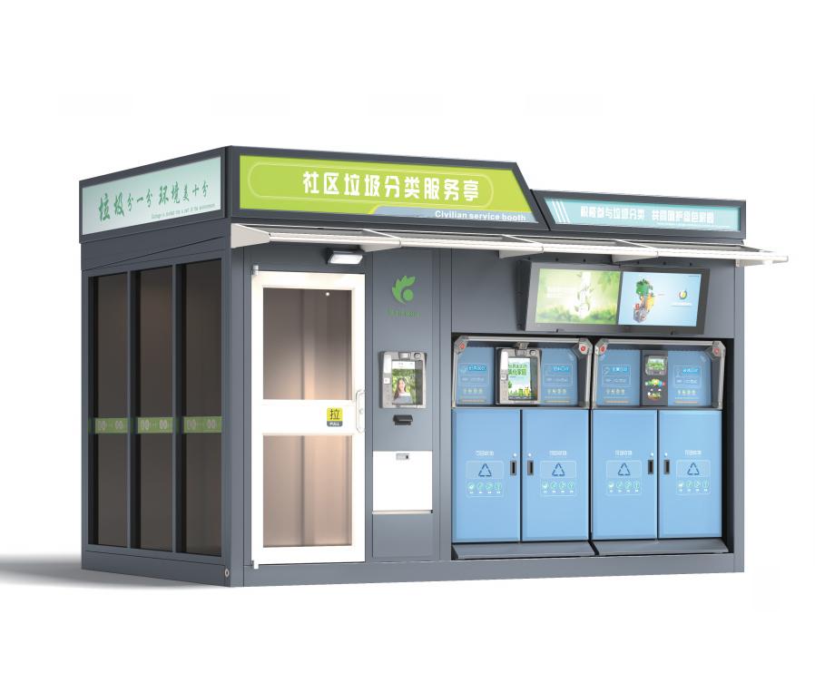 智能回收服务亭