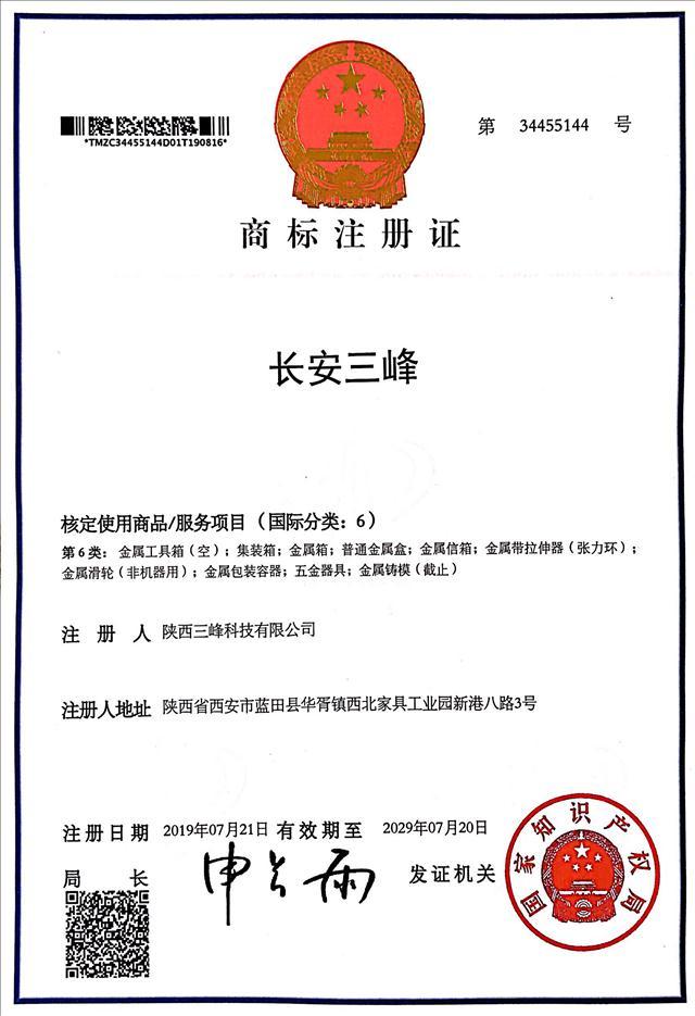 nba竞彩篮球彩票官方app篮彩投注网址商标证书