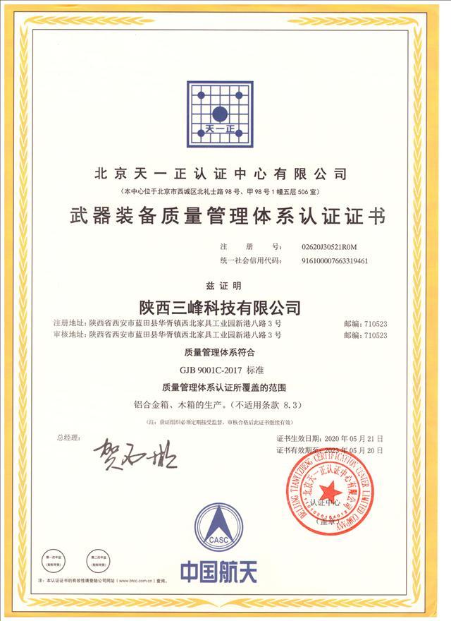 西安篮彩投注网址厂国军标证书