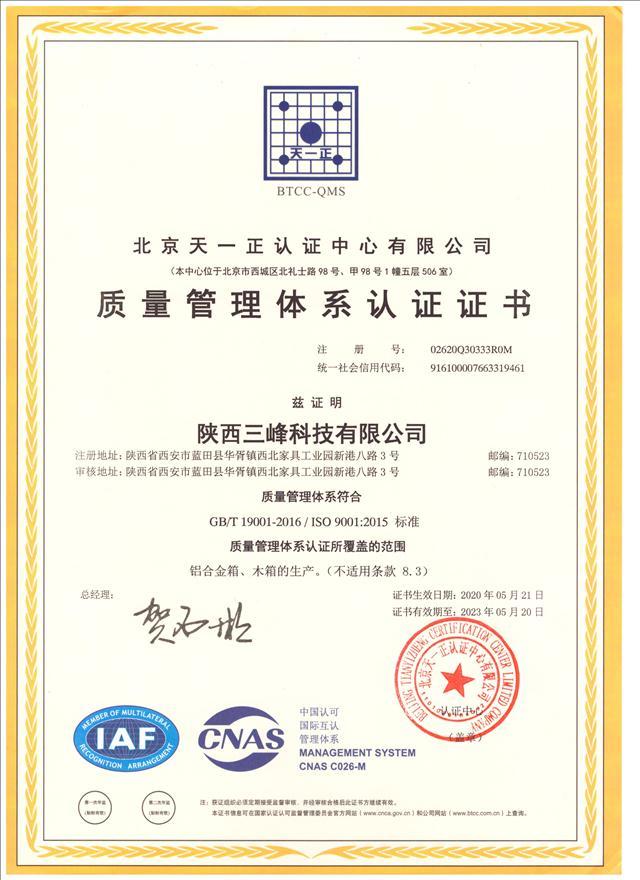 西安NBA买输赢用什么软件质量认证中文