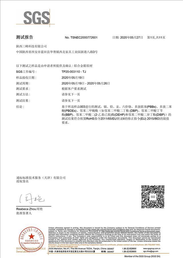 西安仪器箱厂ROSH认证