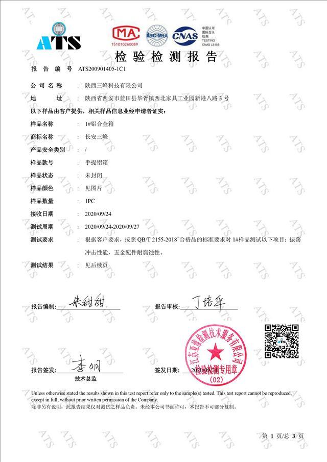西安篮彩投注网址振荡冲击性能耐腐蚀性报告