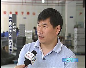 三峰铝箱厂总经理接受西安电视台的采访