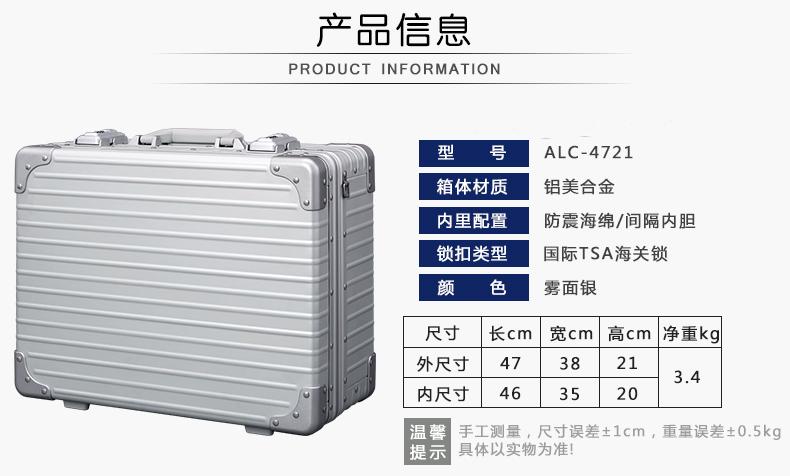 铝镁合金仪器箱4721