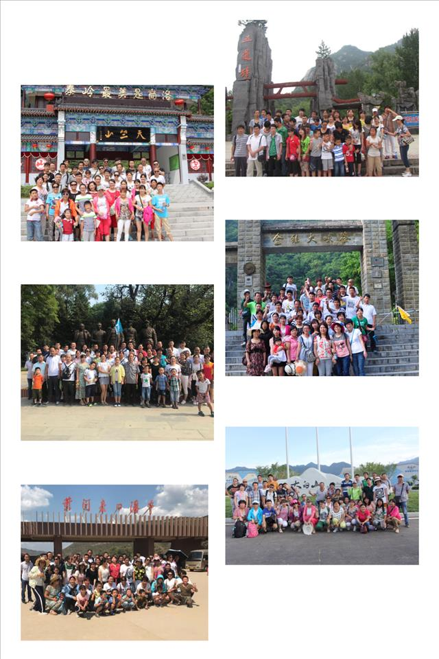三峰仪器箱厂每年职工旅行