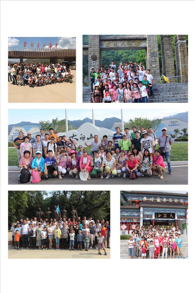 西安铝箱厂每年组织员工旅游照片