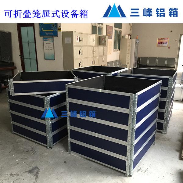 可折叠笼屉式设备箱