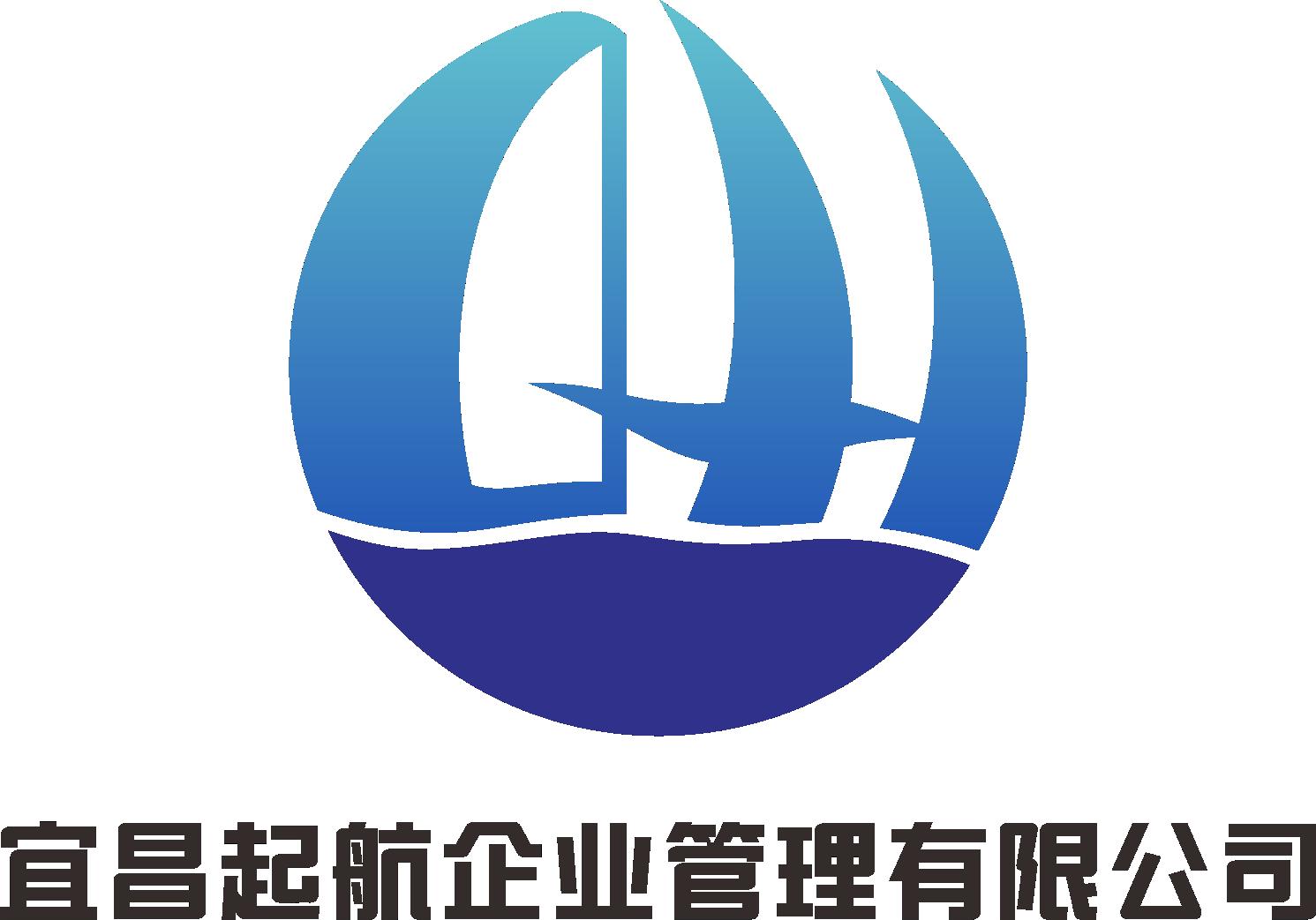宜昌起航企業管理有限公司