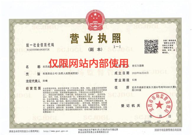 宜昌起航企业管理有限公司