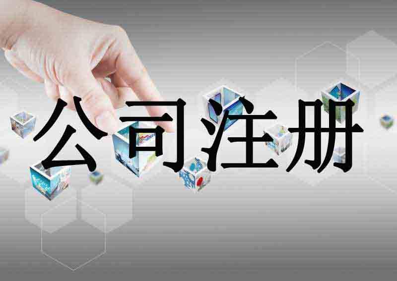 宜昌公司注册