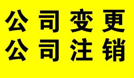 如果不办理宜昌执照注销手续,那么就会被工商局吊销,这是怎么回事呢