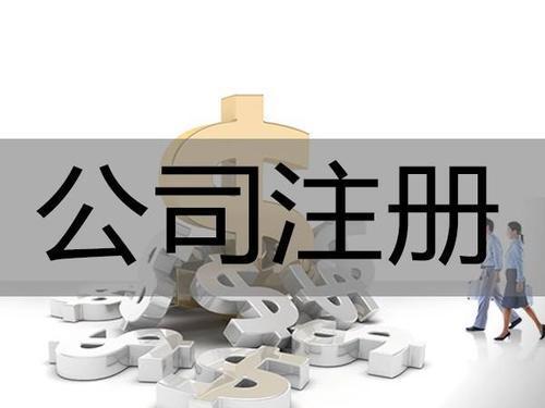 专业的财务处理公司告诉你,在进行宜昌公司注册时,有哪些事项很重要