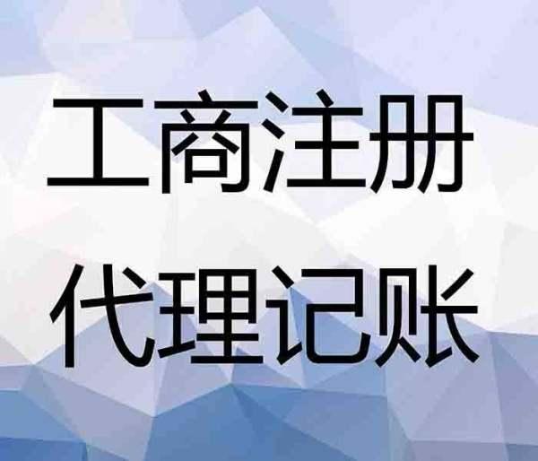 找专业的代理宜昌公司注册的公司费用高吗?这是朋友主要关注的问题之一