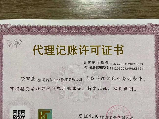 财务公司想要承接宜昌代理记账业务,必须先取得相应的代理记账许可证