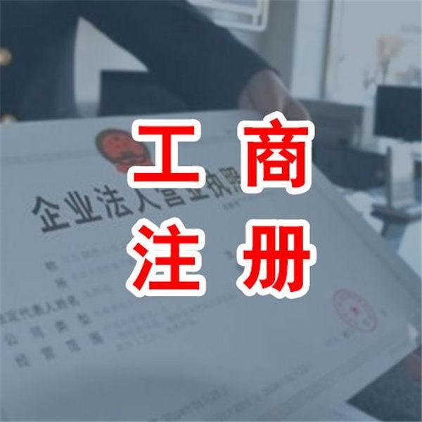 """想要做好""""宜昌公司注册"""",你首先要提前了解我们要准备的材料及步骤"""
