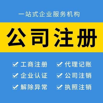 近期不少宜昌公司注册的朋友咨询关于有限责任公司注册和股份有限公司