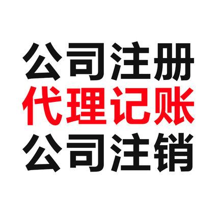 宜昌代理记账