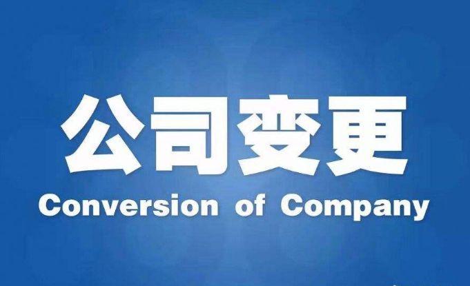 公司成立之后,可以将有限责任公司变更为股份有限公司吗?