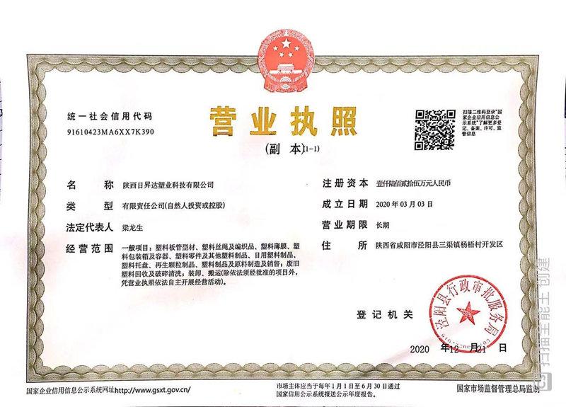 日昇达塑业营业执照
