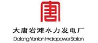 大唐岩滩水力发电厂