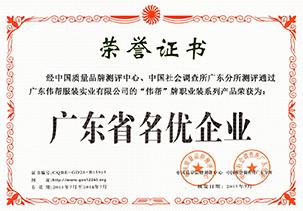广东省名优企业