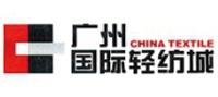 广州国际轻纺城