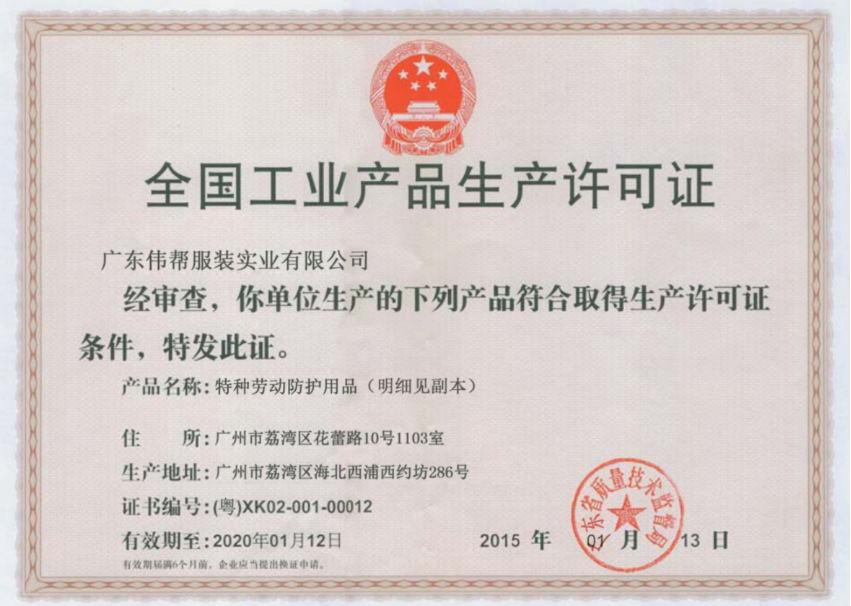 工業產品生產許可證書