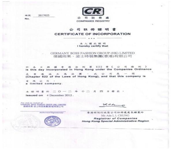 德國雨果.波士時裝集團(香港)有限公司執照證書