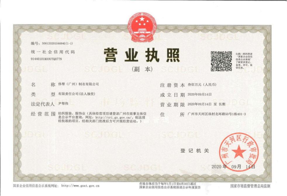 偉幫(廣州)制衣生產有限公司執照