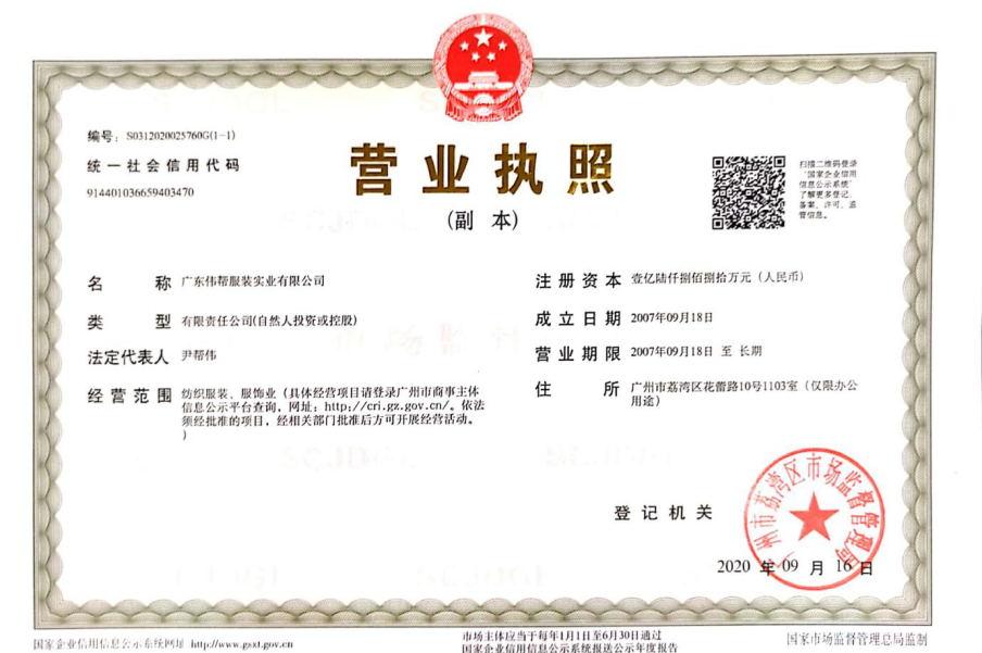广东伟帮服装实业营业执照