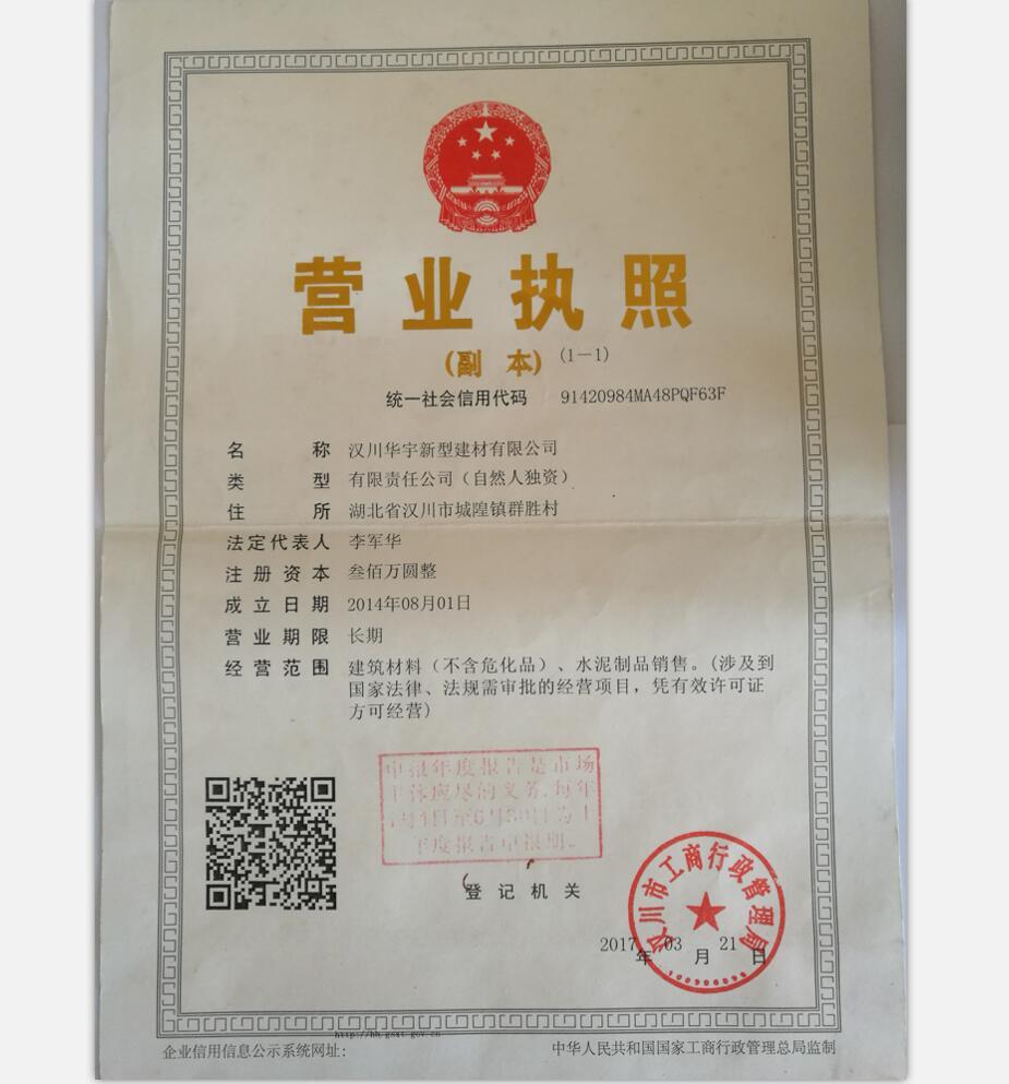 漢川華宇新型建材有限公司營業執照