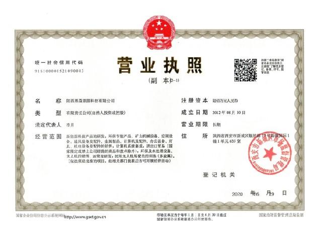 陕西奥森能源营业执照