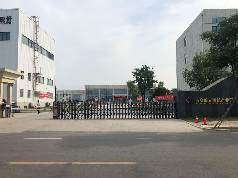 西安航天通航产业园