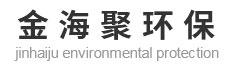 陕西金海聚环保设备有限公司