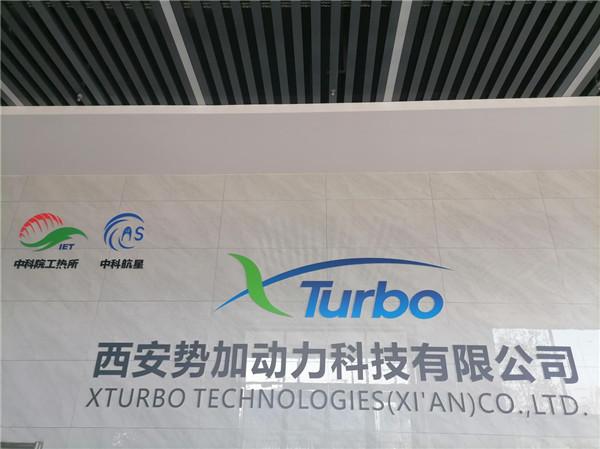 西安势加动力科技有限公司环保工程
