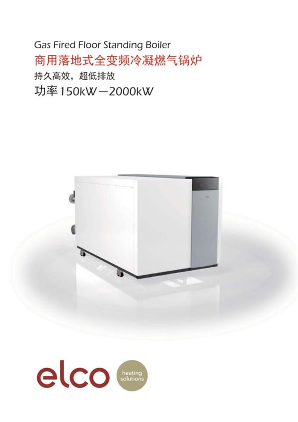 elco商用落地式全变频冷凝燃气锅炉