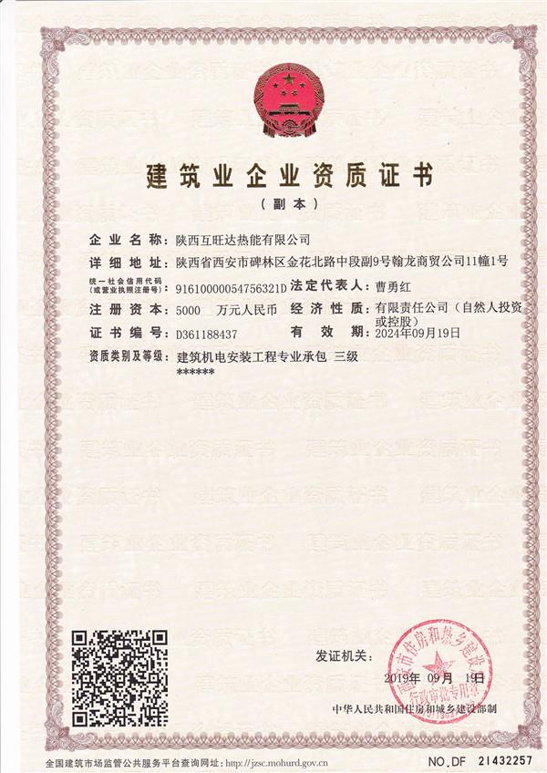建筑机电安装工程专业承包资质证书