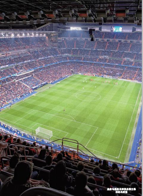 皇家马德里足球俱乐部主场伯纳乌球场案例
