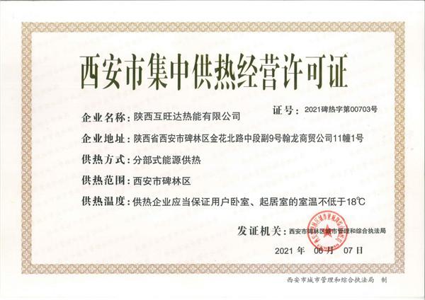 西安市集中供热经营许可证