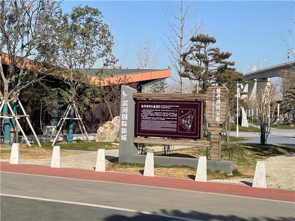 郑州蝶湖公园