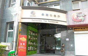 油烟净化器安装案例:粤园茶餐厅