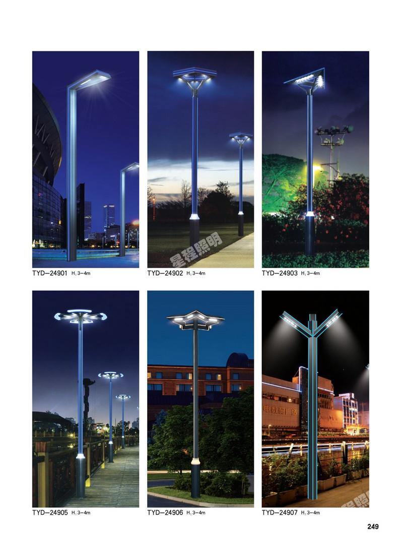 西安庭院灯系列
