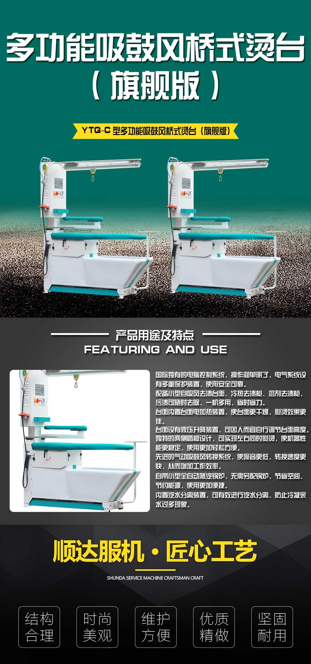 YTQ-C型多功能吸鼓风桥式宁夏烫台(旗舰版)