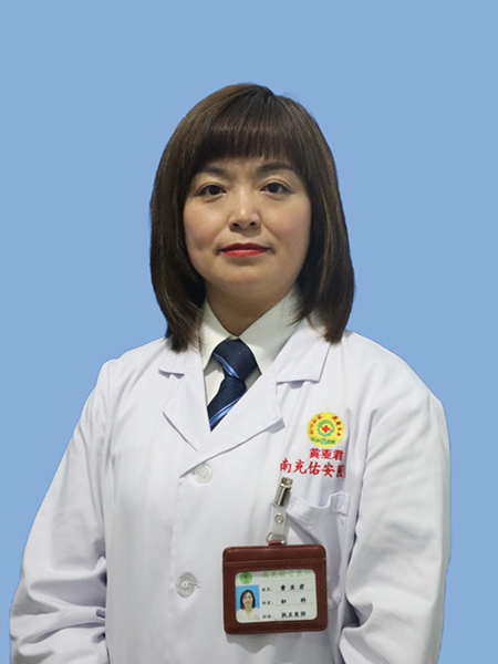 黄亚君医生