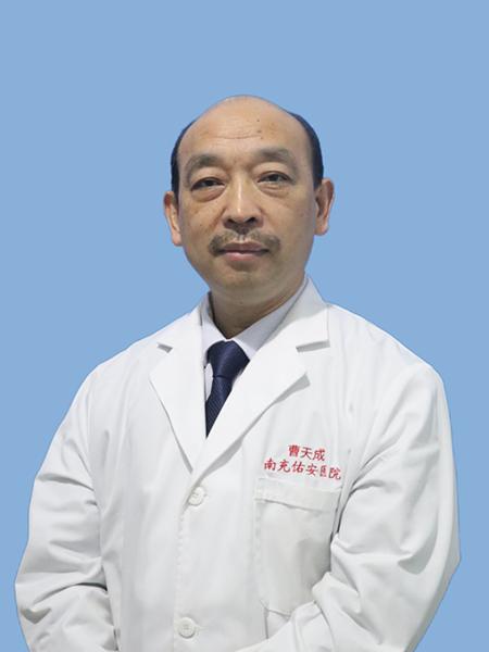 曹天成医生