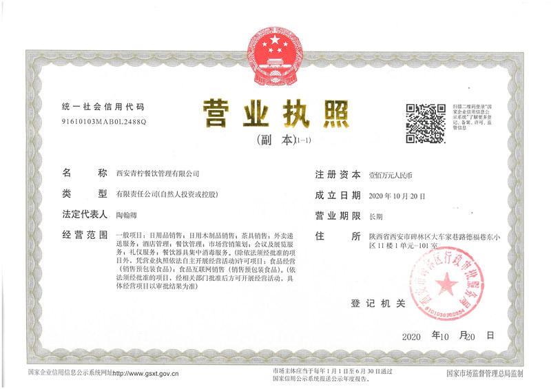 西安青柠餐饮管理营业执照